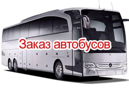 фото автобус