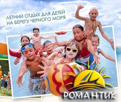 оздоровительный детский лагерь РОМАНТИК