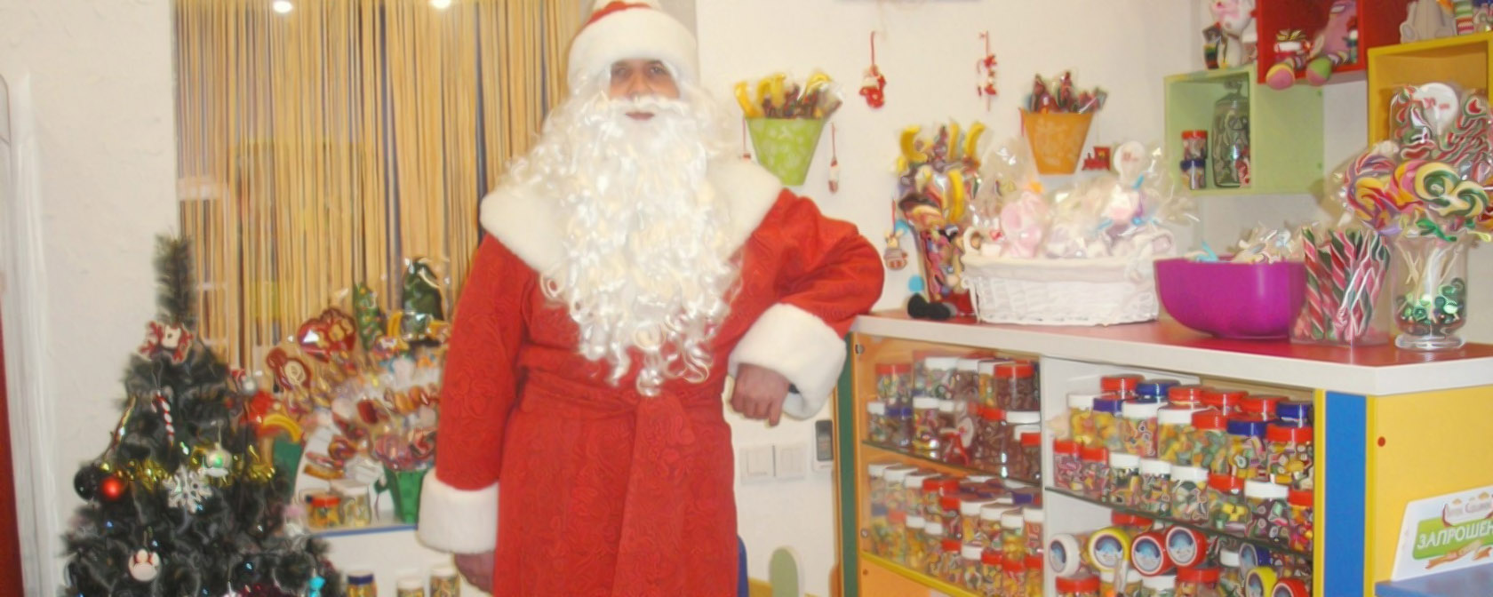 Дед Мороз в карамельной мастерской