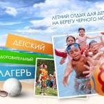 Лагерь Романтик Скадовск