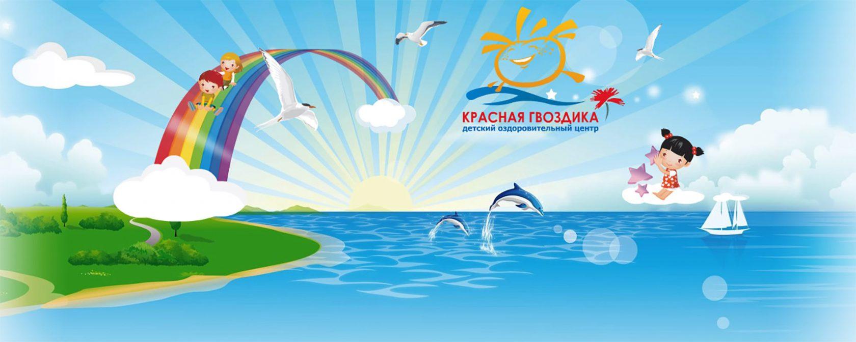 Центр Красная Гвоздика Бердянск